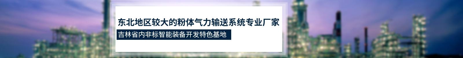 吉林亚钢科技有限公司