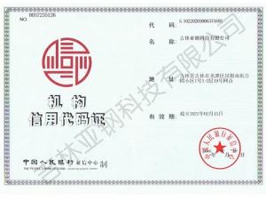 亚钢科技组织机构代码证